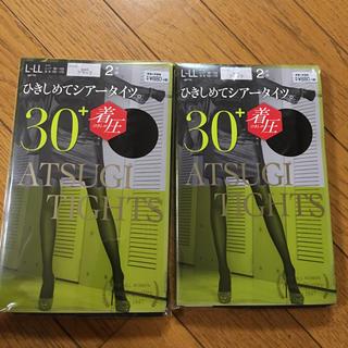 アツギ(Atsugi)の着圧シアータイツ 30デニール 2足✖️2セット(タイツ/ストッキング)