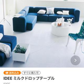 イデー(IDEE)のmiyagawa様専用☺︎ IDEE ミルクドロップテーブル (ローテーブル)