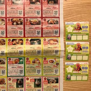 アンパンマン(アンパンマン)のアンパンマンクラブ 4ポイント ガスト クーポン (レストラン/食事券)