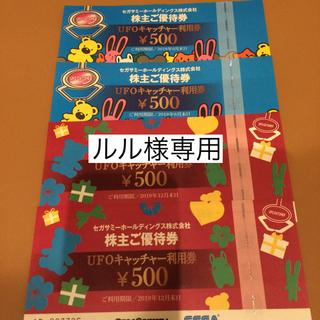 セガ(SEGA)の《ルル様専用》セガ UFOキャッチャー 2000円分利用券 SEGA(遊園地/テーマパーク)