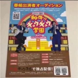 2枚セット 和牛 フライヤー チラシ 芸人 川西 水田 和牛のギュウギュウ学園(お笑い芸人)
