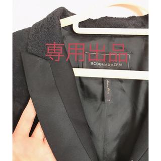 ビーシービージーマックスアズリア(BCBGMAXAZRIA)の専用出品  BCBGMAXAZRIA テーラードジャケット(テーラードジャケット)