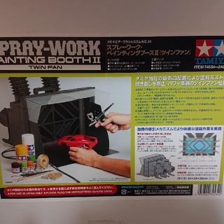 タミヤ スプレーワーク・ペインティングブースⅡ(ツインファン)(模型製作用品)