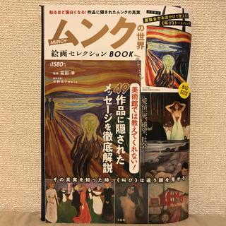 ムンクの世界 絵画セレクション BOOK(ノンフィクション/教養)