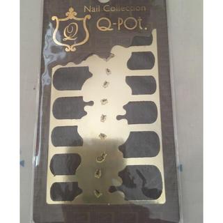 Q POT ネイルシール チョコレート 未開封