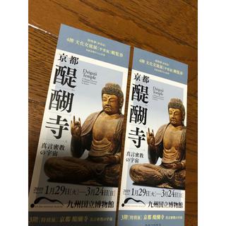 【即日発送】九州国立博物館 京都・醍醐寺展 チケット 2枚組(美術館/博物館)