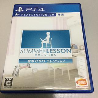 プレイステーションヴィーアール(PlayStation VR)のPS4  PSVR専用  サマーレッスン:宮本ひかりコレクション(家庭用ゲームソフト)