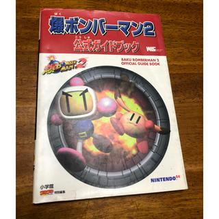 ニンテンドウ64(NINTENDO 64)の爆ボンバーマン2 ニンテンドー64 公式ガイドブック(家庭用ゲームソフト)