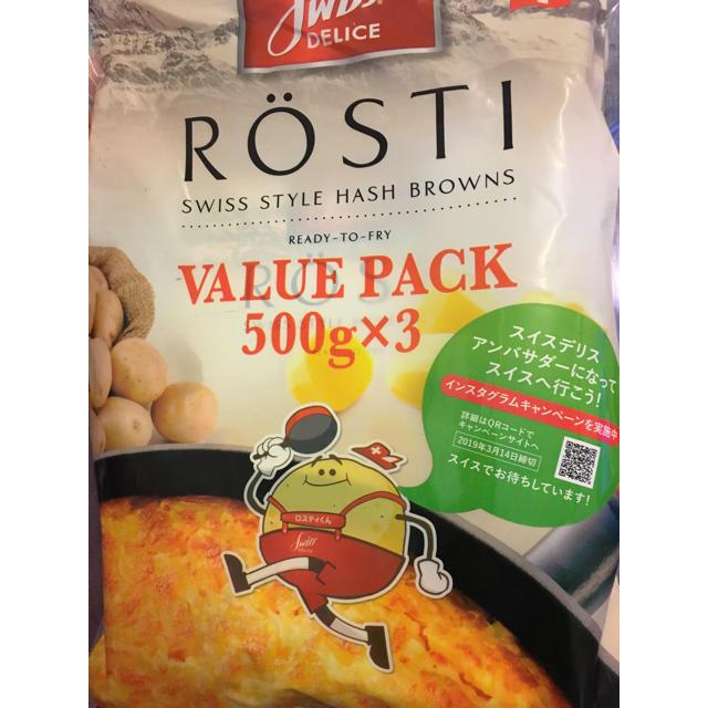 コストコ(コストコ)のコストコ ROSTI 500g 食品/飲料/酒の加工食品(その他)の商品写真