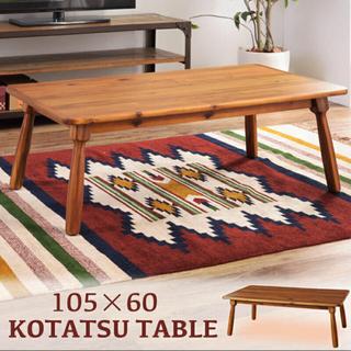 こたつ テーブル 【105×60】 長方形 コタツ(こたつ)