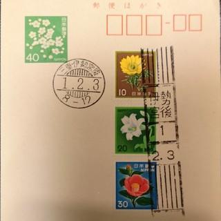 記念スタンプ ハガキ(使用済み切手/官製はがき)