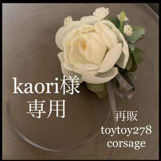 kaori様専用 toytoy278  小さなコサージュ 髪飾り ラナン(コサージュ/ブローチ)