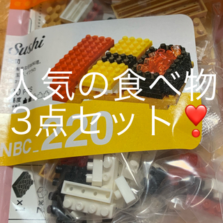 カワダ(Kawada)のnanoblock 人気の食べ物 3点セット❣️新品❣️送料無料❣️(その他)