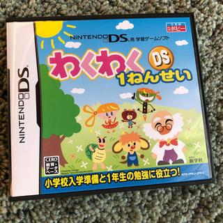 ニンテンドーDS(ニンテンドーDS)のわくわく一年生 任天堂 DS 小学校 学習ゲームソフト 知育(知育玩具)