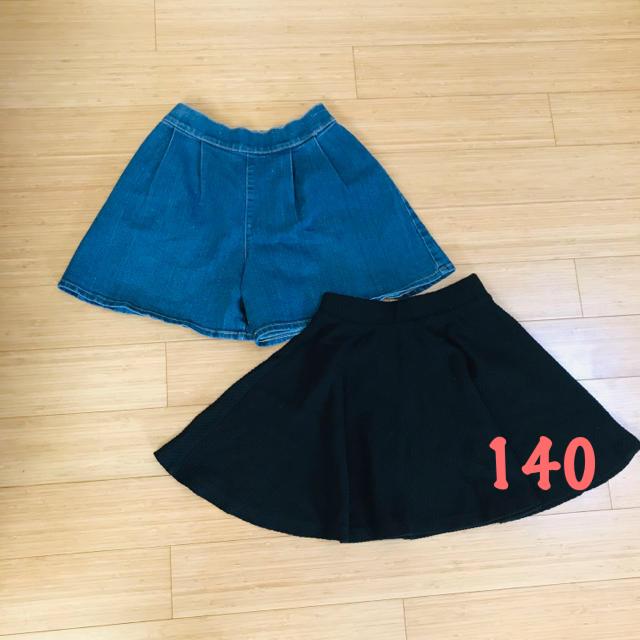 GU(ジーユー)のキュロットとスカート  2枚組  140 キッズ/ベビー/マタニティのキッズ服 女の子用(90cm~)(スカート)の商品写真