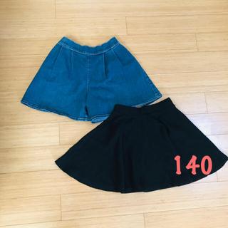 ジーユー(GU)のキュロットとスカート  2枚組  140(スカート)