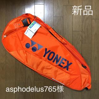 ヨネックス(YONEX)の【新品 タグ付】YONEX ラケットバッグ 6本入 リュック付(バッグ)