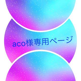 aco様専用ページ(ブラ)
