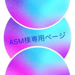 ASM様専用ページ(ブラ)