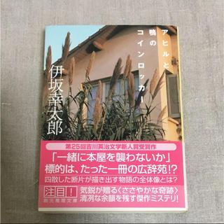 アヒルと鴨のコインロッカー(文学/小説)