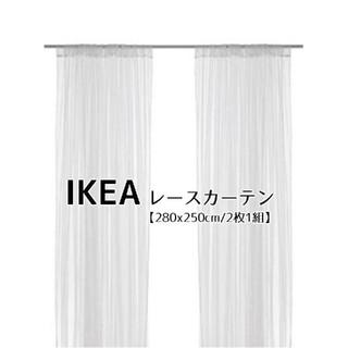 イケア(IKEA)の新品未開封/ IKEA イケア レースカーテン 2枚1組/280x250cm(レースカーテン)