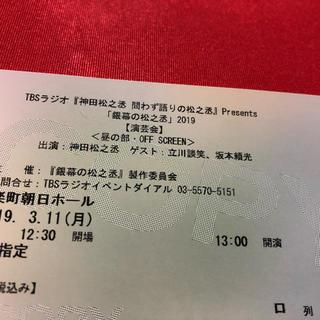 神田松之丞 「銀幕の松之丞」 チケット一枚(伝統芸能)