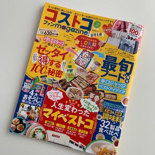 コストコ(コストコ)のコストコファンmagazine! 2018 もっと便利に楽しくなる!全ユーザー…(住まい/暮らし/子育て)