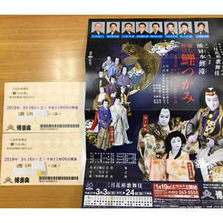 博多座三月花形歌舞伎3月16日(土)ペアチケット(伝統芸能)