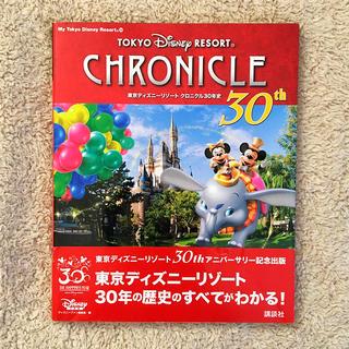 ディズニー(Disney)のディズニーリゾート クロニクル30年史(アート/エンタメ)