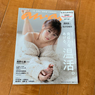 an・an温活西野七瀬(アート/エンタメ/ホビー)