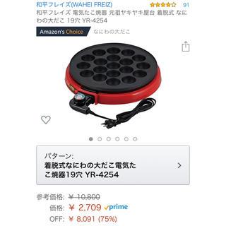 【新品未開封】大玉 電気たこ焼き器(実売3000円前後)(たこ焼き機)