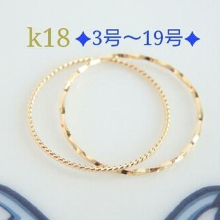 k18 2連リング(リング(指輪))