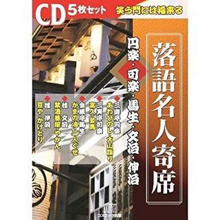 落語名人寄席 円楽・可楽・馬生・文治・伸治 ( CD5枚組 ) (演芸/落語)