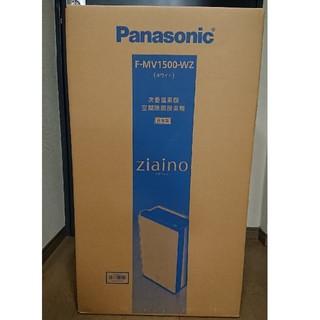 パナソニック(Panasonic)のジアイーノ 10畳 F-MV1500 空間除菌脱臭機 次亜塩素酸(空気清浄器)