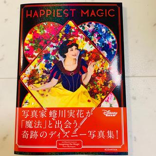 ディズニー(Disney)のハピエストマジック 蜷川実花 写真集 イマジニングザマジック (アート/エンタメ)