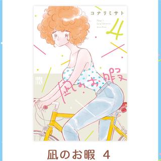 アキタショテン(秋田書店)の✨美品✨コナリミサト 凪のお暇 4巻(女性漫画)