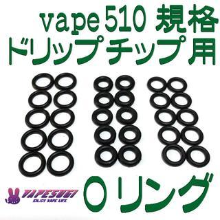 Oリング 30個 vape 510規格 ドリップチップ 用 予備ゴムリング(タバコグッズ)