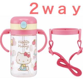 2way  ストローマグ  キティちゃん(水筒)