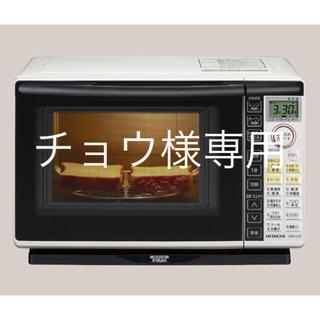 ヒタチ(日立)の【チョウ様専用】HITACHI オーブンレンジ MRO-LT5(電子レンジ)
