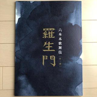 六本木歌舞伎 羅生門 パンフレット 海老蔵付箋付き(伝統芸能)