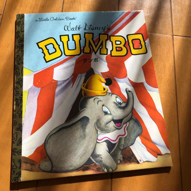 Disney(ディズニー)の英語の絵本 ダンボ エンタメ/ホビーの本(その他)の商品写真
