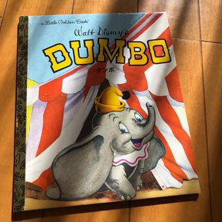 Disney - 英語の絵本 ダンボ