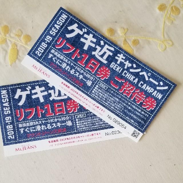 マウントジーンズリフト券2枚 チケットのスポーツ(ウィンタースポーツ)の商品写真