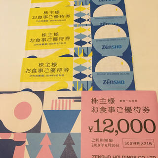 ゼンショー 株主優待券 14000円 500円×28枚
