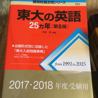 東大の英語 25カ年 第8版