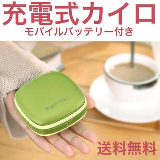 【新品・かわいい】充電式カイロ  5000mAh バッテリー グリーン(電気ヒーター)
