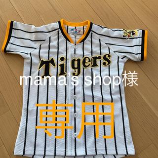 ハンシンタイガース(阪神タイガース)のタイガースユニフォーム120(応援グッズ)
