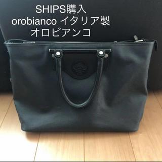 SHIPS購入 オロビアンコ ビジネスバッグ