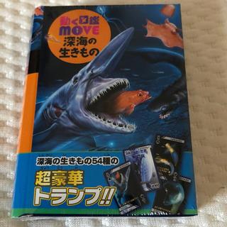 コウダンシャ(講談社)のトランプ  深海の生き物(知育玩具)