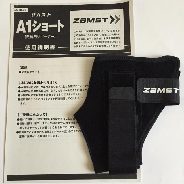 ZAMST(ザムスト)の値下げ ザムスト A1ショート 左 M 足首サポーター スポーツ/アウトドアのトレーニング/エクササイズ(その他)の商品写真